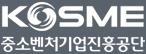 중소벤처기업진흥공단