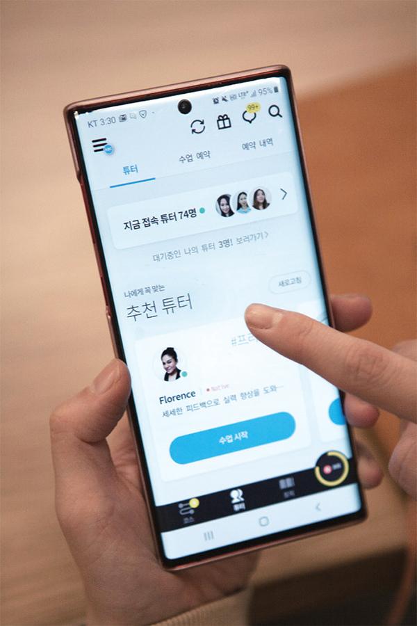 튜터링 앱 화면