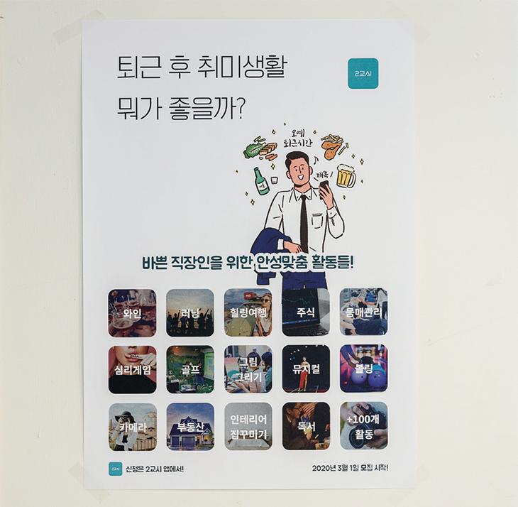 2교시 앱 홍보포스터