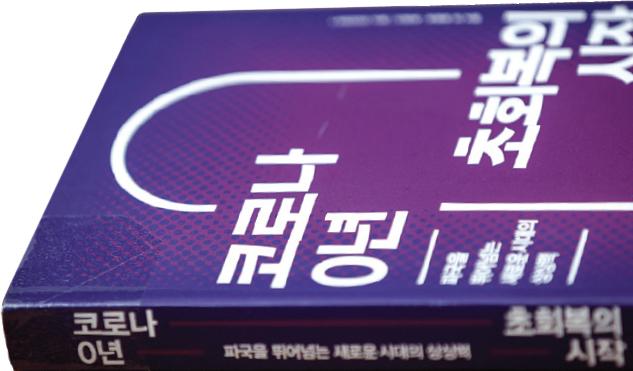 코로나 0년 초회복의 시작 책 표지