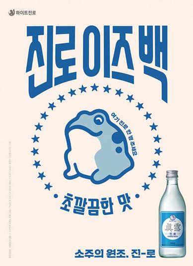 진로이즈백 포스터