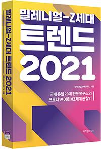 밀레니얼-Z세대 트렌드 2021 책 표지
